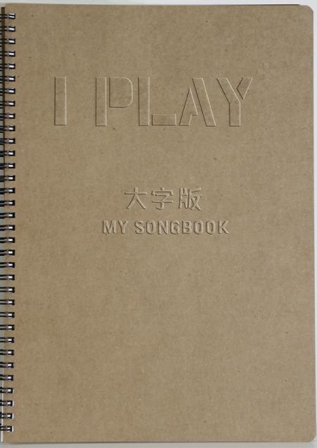 I PLAY音樂手冊:My songbook(大字版)