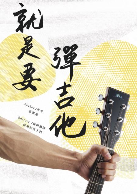 吉他,入門,教材,彈唱,推薦