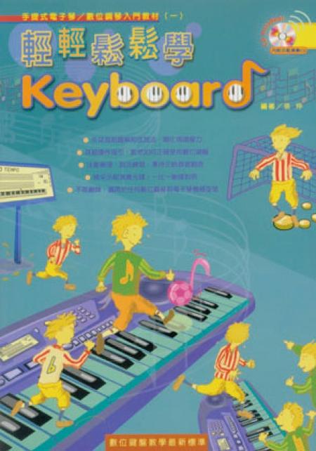 《回頭書》輕輕鬆鬆學Keyboard 1