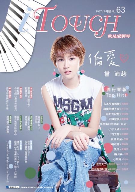 鋼琴,流行樂譜,iTouch,爵士,古典,雜誌,曾沛慈,偏愛