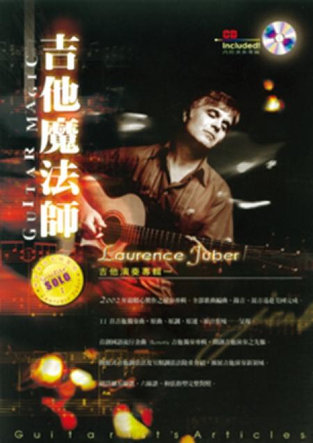 吉他,吉他演奏,吉他魔法師,Laurence,Juber,