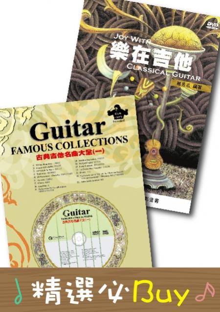 古典吉他,名曲,大全,教學,樂譜,教本,楊昱泓,演奏,彈奏,推薦,精選