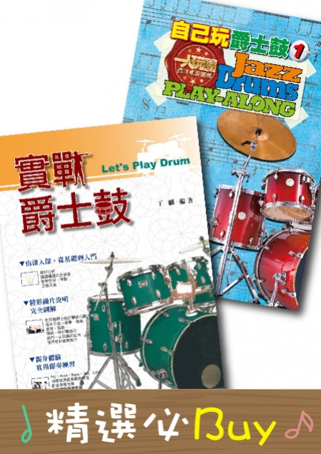 爵士鼓,自己玩,樂團,樂譜,教材,教學,丁麟,方翊瑋,推薦,精選