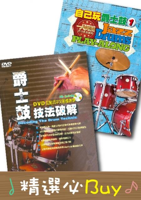 爵士鼓,自己玩,樂團,樂譜,技法,教學,教本,丁麟,方翊瑋,精選,推薦