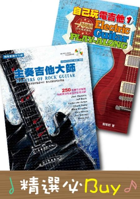 電吉他,自己玩,樂團,樂譜,主奏,solo,教學,教本,推薦,精選