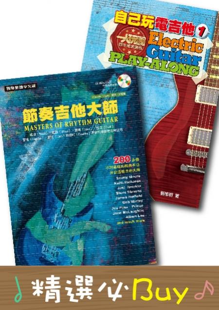 電吉他,自己玩,樂團,樂譜,節奏,吉他,劉旭明,教學,推薦,精選