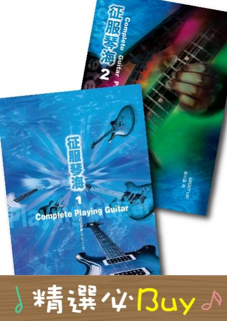 電吉他,教學,教材,林正如,MI教學系統,推薦,精選