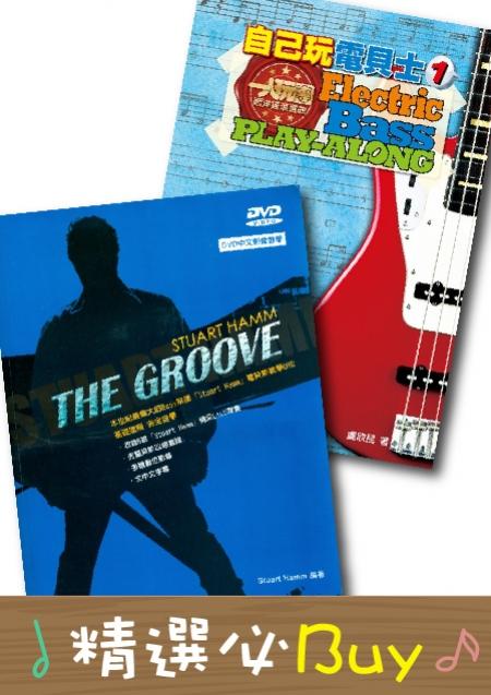 電貝士,bass,演奏,彈奏,樂團,樂譜,教學,基礎,進階,推薦,精選