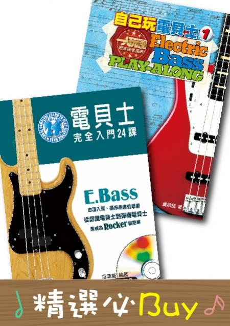 電貝士,bass,教學,樂譜,樂團,基礎,24課,自己玩,推薦,精選