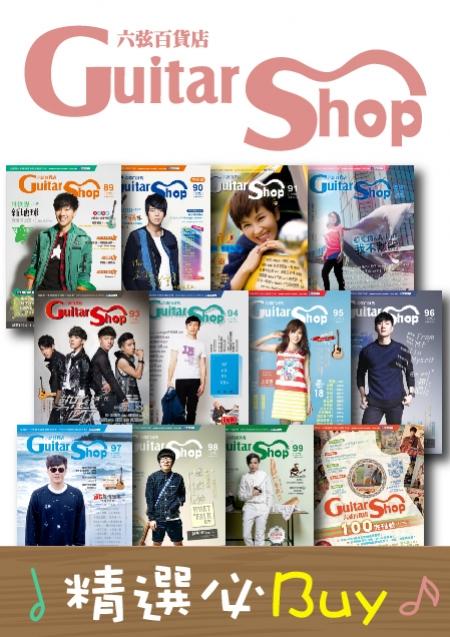 六弦,GS,吉他,彈唱,流行,樂譜,雜誌,指彈,推薦,精選
