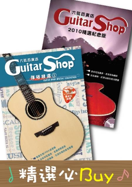 六弦,GS,紀念版,2010,彈唱,樂譜,流行,推薦,精選