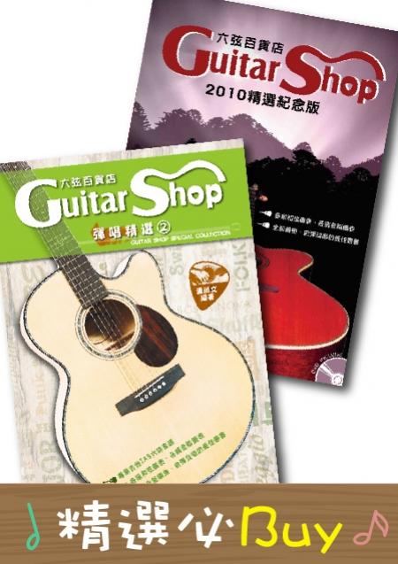 六弦,彈唱,2010,紀念版,流行,樂譜,吉他,GS,推薦,精選