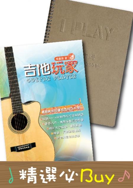 吉他,彈唱,樂譜,教學,玩家,流行,簡譜,六線譜,推薦,精選