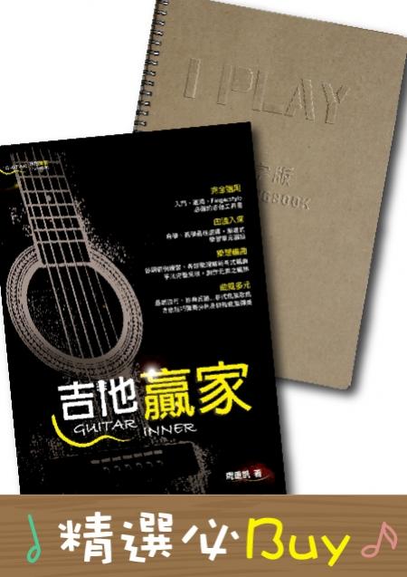 吉他,教學,樂譜,贏家,簡譜,六線譜,彈唱,大字,推薦,精選