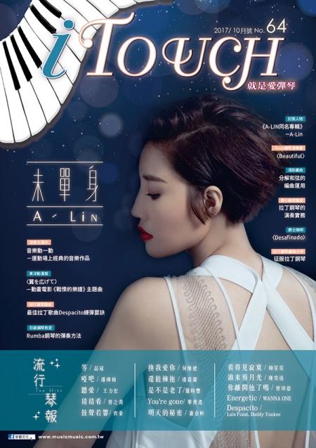鋼琴,流行,樂譜,雜誌,邱哲豐,吳逸芳,莊皓宣,朱怡潔,推薦,A-Lin