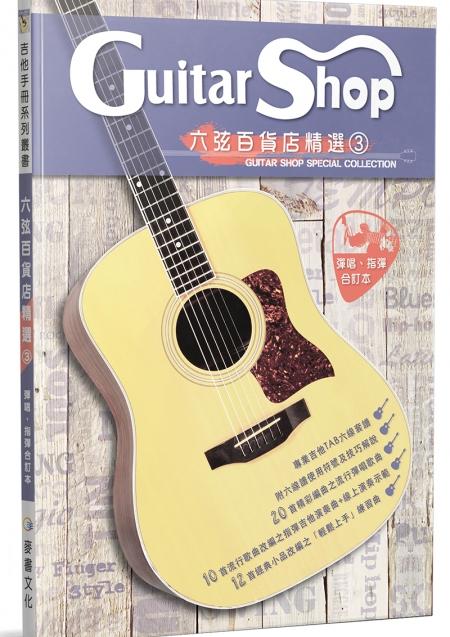六弦,六弦百貨店,Guitarshop,吉他,彈唱,演奏,樂譜,六線譜,流行,figerstyle,盧家宏,推薦,精選