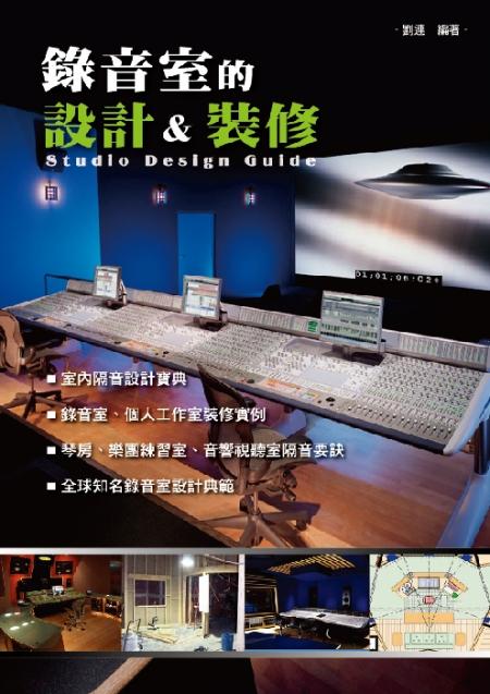 錄音室,設計,裝修,吸音,隔音,練習室,音響,視聽室,推薦