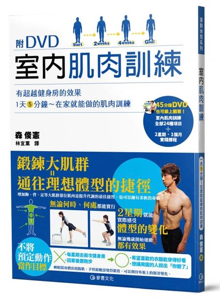 室內肌肉訓練