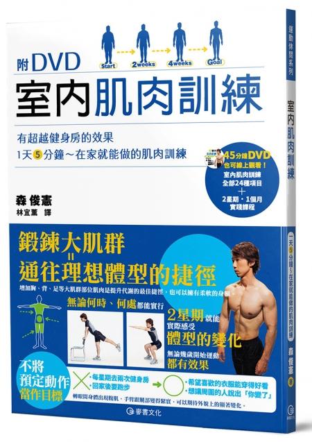 運動,休閒,肌肉訓練,室內運動,森俊憲,主婦之友,推薦,理想體型