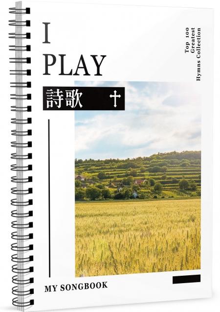 IPLAY,詩歌,樂譜,吉他,烏克麗麗,鋼琴,100首,精選,簡譜,敬拜,讚美