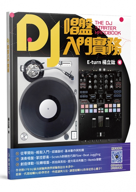 DJ,唱盤,入門,刮碟,黑膠,實務,楊立鈦,完拍子,beat juggling,remix,刷碟,精選,推薦