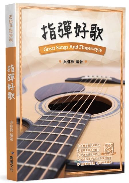 指彈好歌,吳進興,吉他,教材,教本,彈唱,指彈,新書,推薦,精選