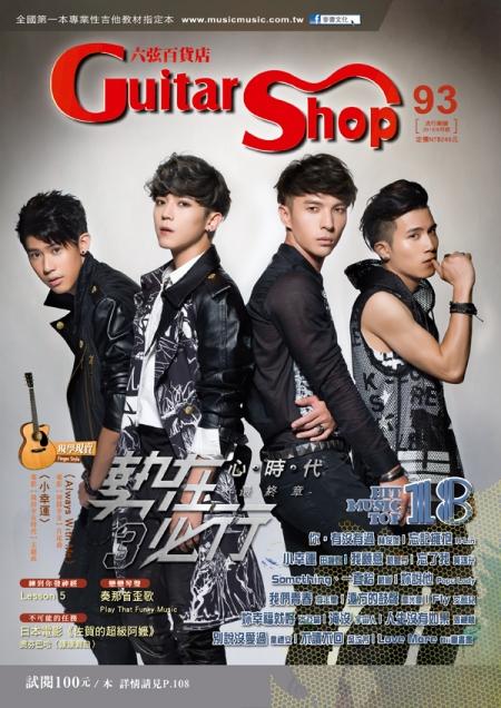 六弦百貨店 第93期 (2015_9月號)