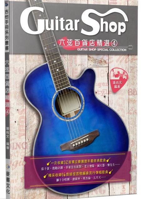 六弦百貨店,吉他,樂譜,獨立樂團,彈唱,演奏,推薦,精選