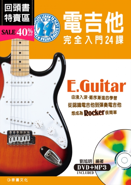 《回頭書》電吉他完全入門24課