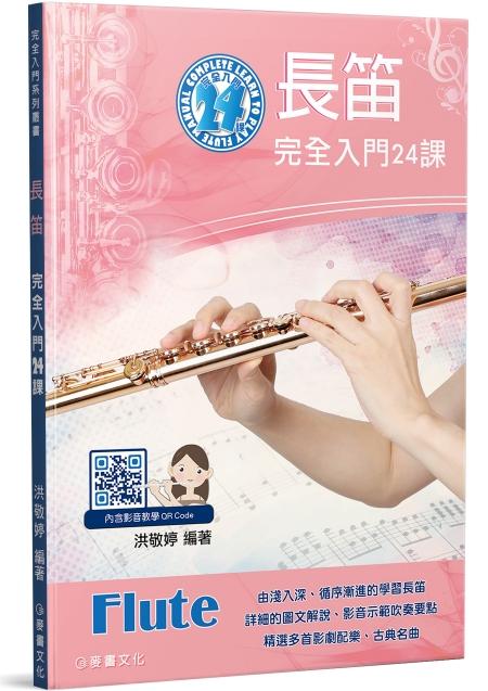 長笛,入門,教材,24課,古典,流行,推薦,精選