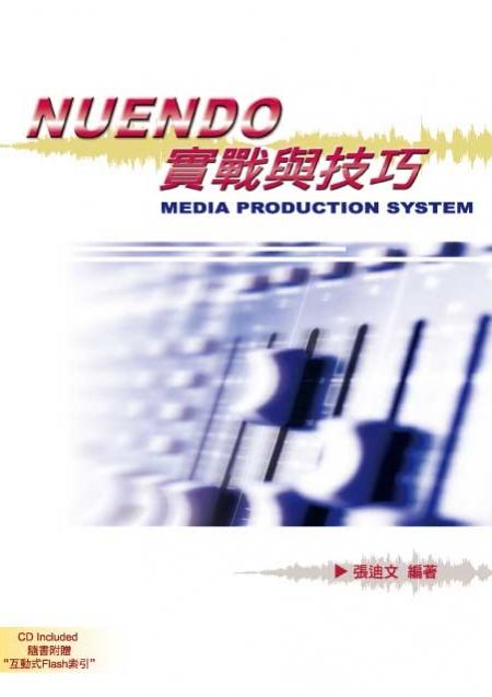 Nuendo,軟體,音樂,製作,錄音,混音,工具書