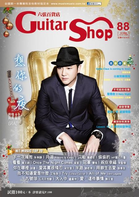 六弦百貨店 第88期 (2014_11月號)