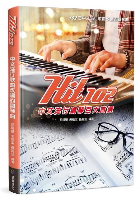 Hit102中文流行鋼琴百大首選,流行鋼琴樂譜