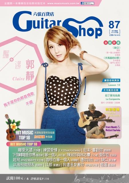 六弦百貨店 第87期 (2014_9月號)
