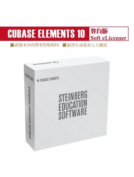 Cubase Elements 10.5 教育版 (Soft eLicenser)