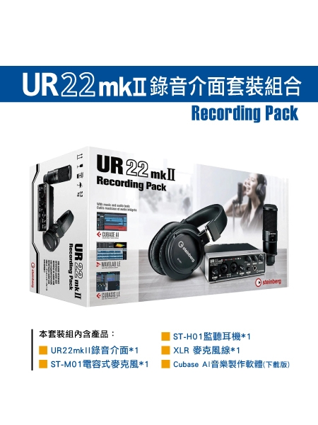 UR22 MKII Recording Pack 錄音介面套裝組合