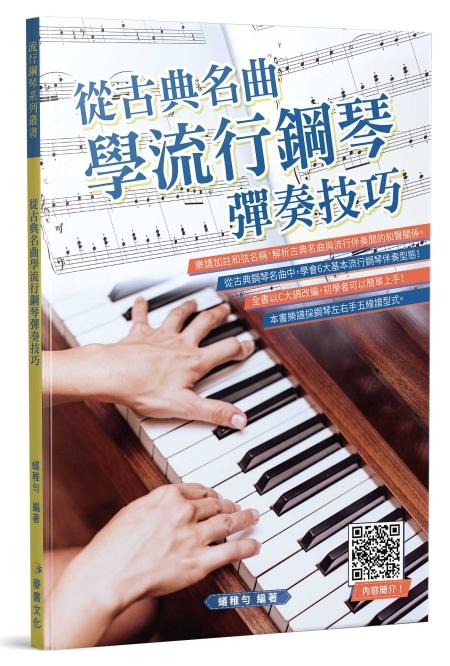 從古典名曲學流行鋼琴彈奏技巧