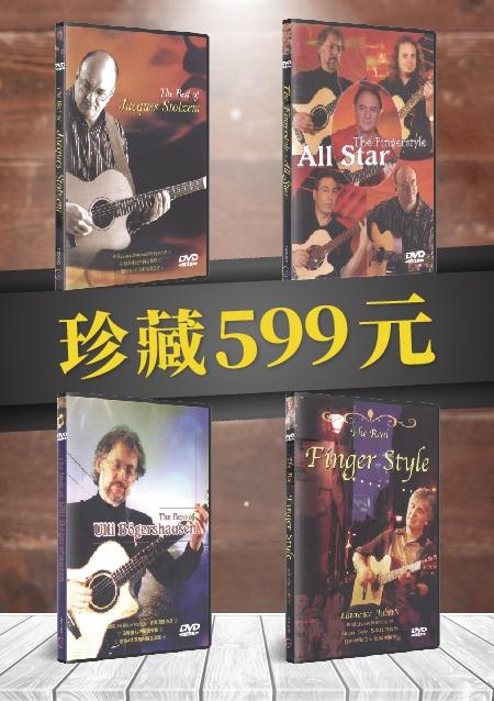 【限定】指彈吉他經典再現DVD套組