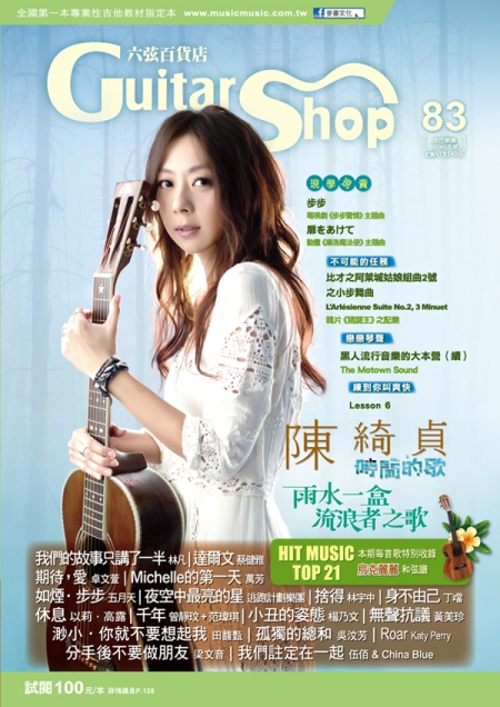 六弦百貨店 第83期 (2014_1月號)