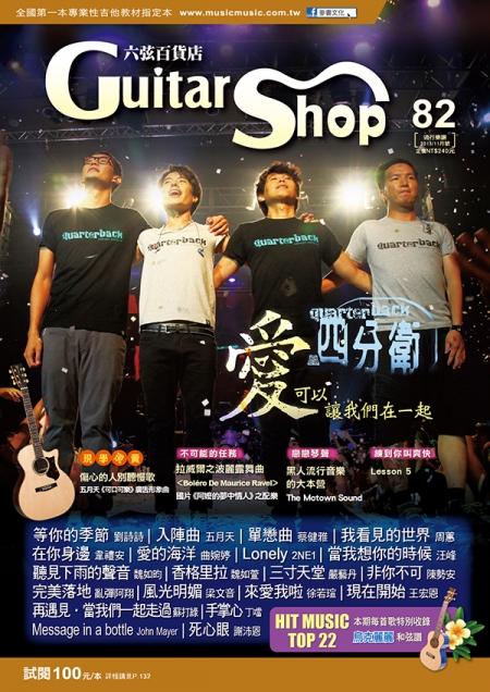 六弦百貨店 第82期 (2013_11月號)