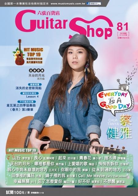六弦百貨店 第81期 (2013_9月號)