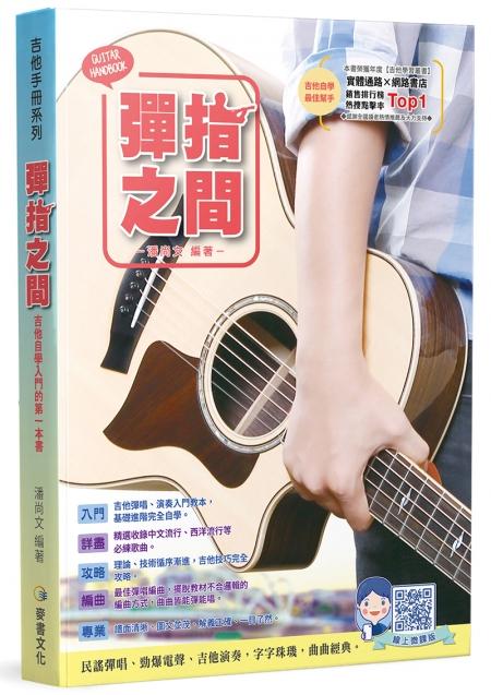 吉他,彈唱,彈指之間,民謠,流行,自學,教本,推薦,演奏