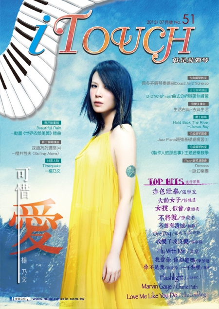 iTouch就是愛彈琴 第51期 (2015_7月號)