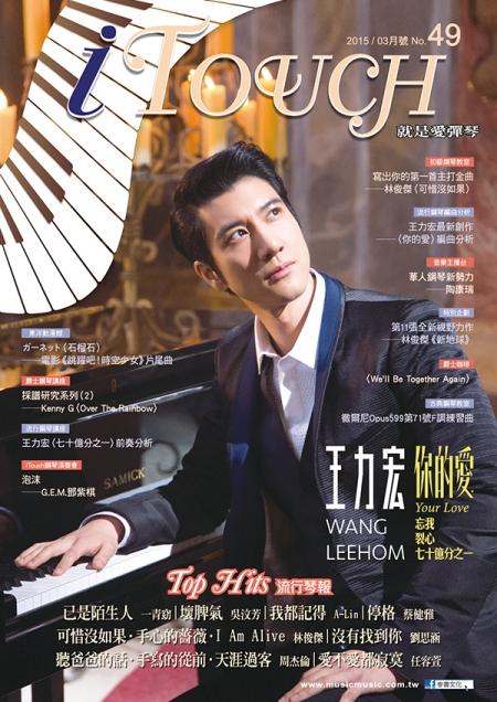 iTouch就是愛彈琴 第49期 (2015_3月號)