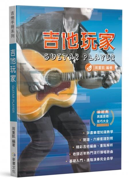 吉他,彈唱,演奏,自學,入門,教材,推薦