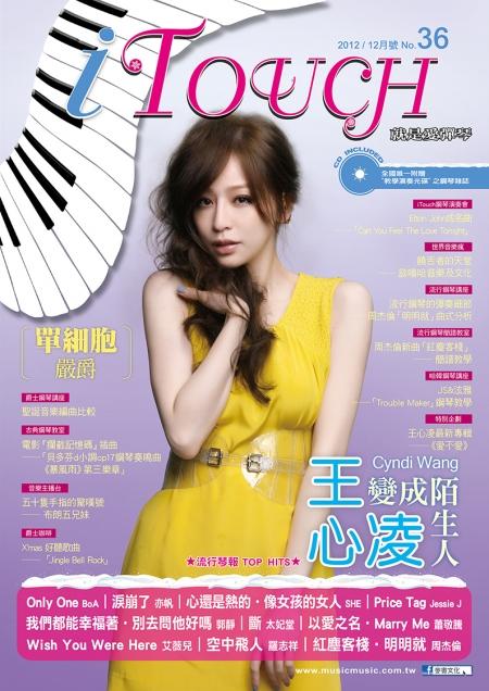 iTouch就是愛彈琴 第36期 (2013_1月號)