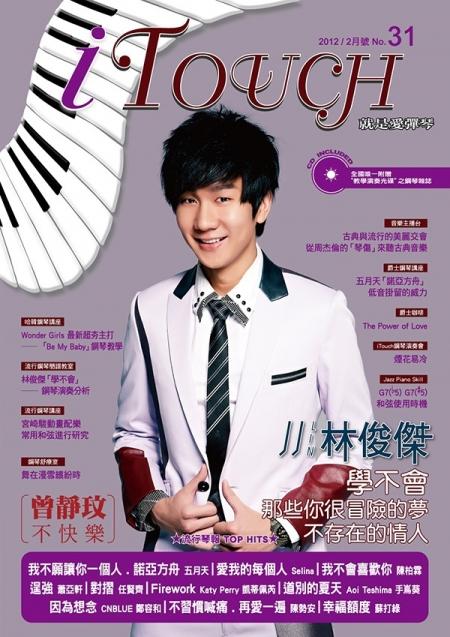 iTouch就是愛彈琴 第31期 (2012_2月號)