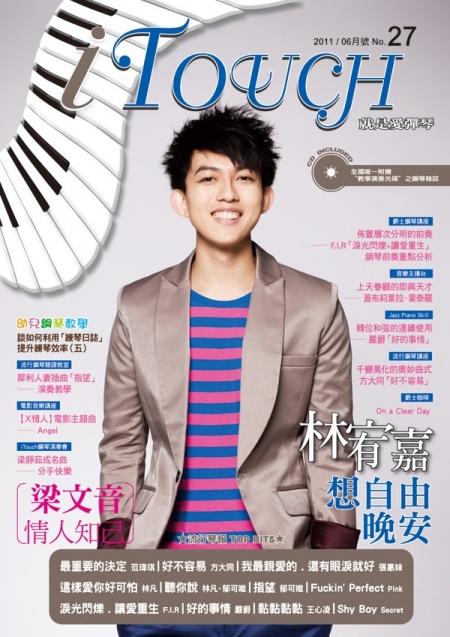 iTouch就是愛彈琴 第27期 (2011_6月號)