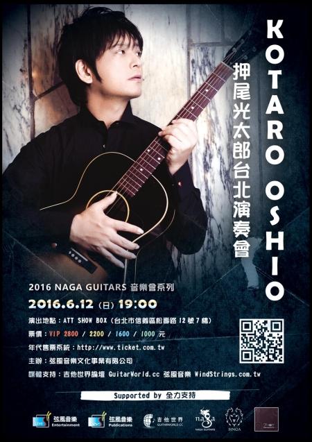 押尾光太郎 台灣獨奏會-Kotaro Oshio Live in Taiwan