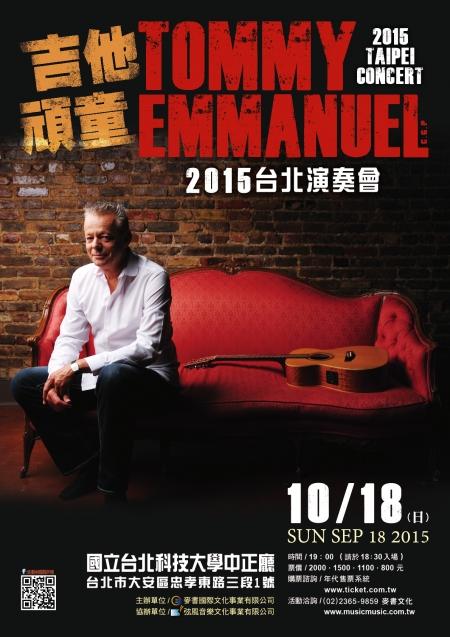 吉他頑童-Tommy Emmanuel 2015台北演奏會
